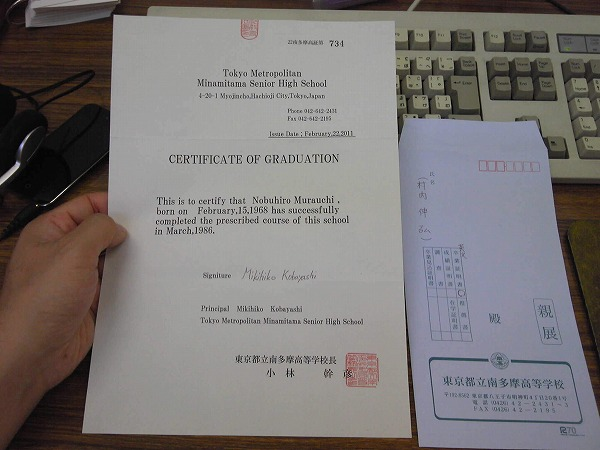 nanko_certificate_of_graduation.jpg