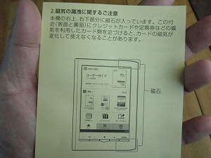 sony_reader_use_06.jpg