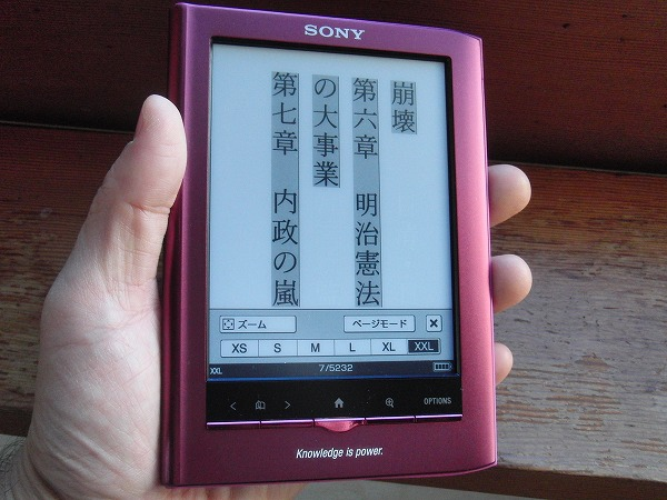 sony_reader_use_16.jpg