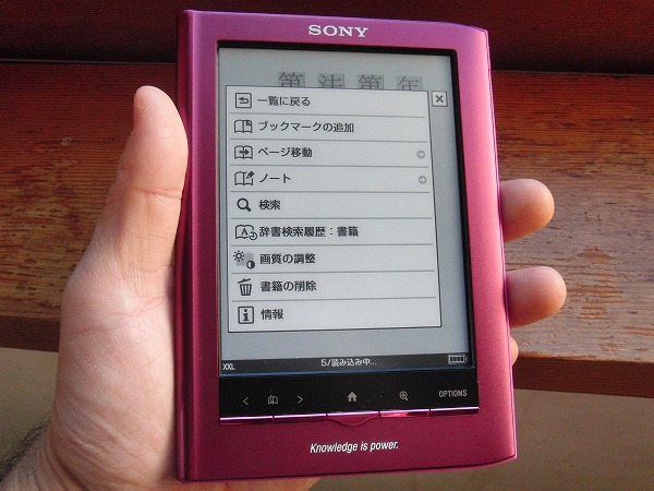 sony_reader_use_17.jpg